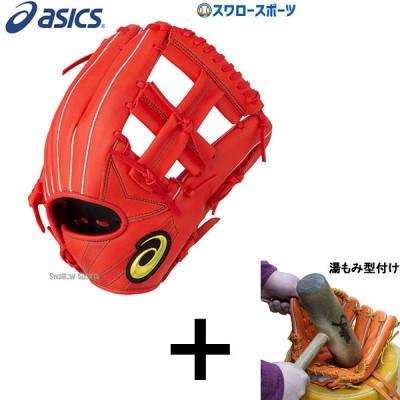 【湯もみ型付け込み/代引、後払い不可 】  アシックス ベースボール asics 軟式 グローブ グラブ プロフェッショナル スタイル 内野手用 田中選手モデル 3121A438