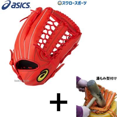 【湯もみ型付け込み/代引、後払い不可 】  アシックス ベースボール asics 軟式 グローブ グラブ プロフェッショナル スタイル 外野手用 丸選手モデル 3121A439