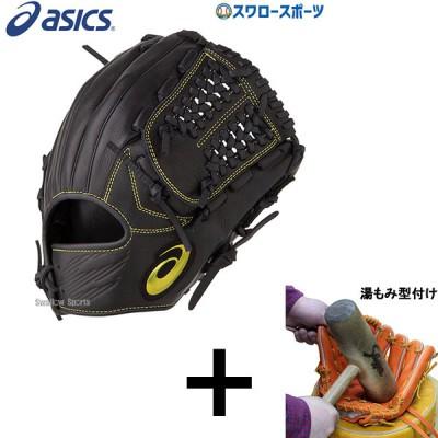 【湯もみ型付け込み/代引、後払い不可 】 アシックス ベースボール ASICS 軟式 グローブ グラブ ネオリバイブMLT 投手 内野手 兼用  3121A443