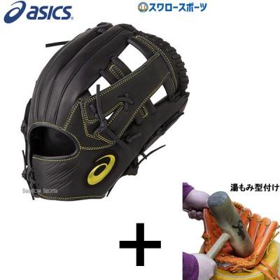 【湯もみ型付け込み/代引、後払い不可 】 アシックス ベースボール ASICS 軟式 グローブ グラブ ネオリバイブMLT オールポジション用  3121A444