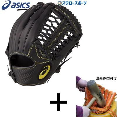 【湯もみ型付け込み/代引、後払い不可 】 アシックス ベースボール ASICS 軟式 グローブ グラブ ネオリバイブMLT 投手 外野手用 兼用  3121A445