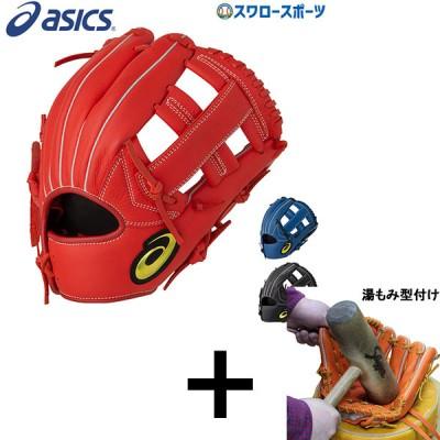 【湯もみ型付け込み/代引、後払い不可 】 アシックス ベースボール ASICS 軟式 グローブ グラブ ネオリバイブ オールポジション用  3121A450