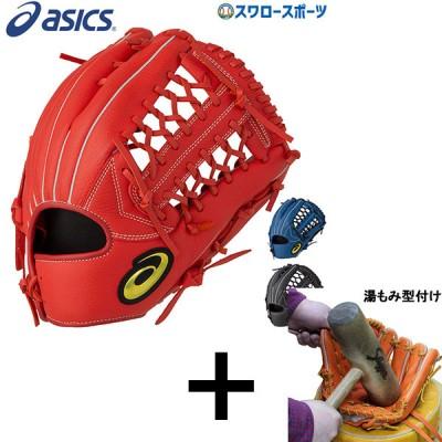 【湯もみ型付け込み/代引、後払い不可 】 アシックス ベースボール ASICS 軟式 グローブ グラブ ネオリバイブ オールポジション用  3121A452