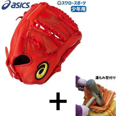 【湯もみ型付け込み/代引、後払い不可 】  アシックス ベースボール 軟式 グローブ グラブ 少年用 プロフェッショナル スタイル オールポジション用 大谷選手モデル 3124A118