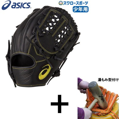 【湯もみ型付け込み/代引、後払い不可 】 アシックス ベースボール ASICS 軟式 グローブ グラブ 少年用 ネオリバイブMLT オールポジション用 3124A125