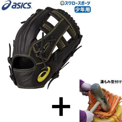 【湯もみ型付け込み/代引、後払い不可 】 アシックス ベースボール ASICS 軟式 グローブ グラブ 少年用 ネオリバイブMLT オールポジション用 3124A126