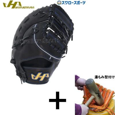 【湯もみ型付け込み/代引、後払い不可 】 送料無料 ハタケヤマ HATAKEYAMA 軟式 ファーストミット 一塁手用  TH-F01B