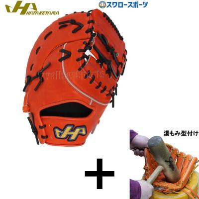 【湯もみ型付け込み/代引、後払い不可 】 送料無料 ハタケヤマ HATAKEYAMA 軟式 ファーストミット 一塁手用  TH-F01V
