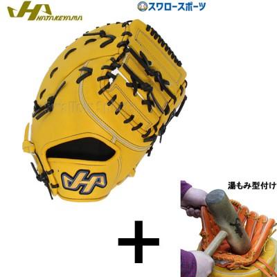 【湯もみ型付け込み/代引、後払い不可 】 送料無料 ハタケヤマ HATAKEYAMA 軟式 ファーストミット 一塁手用  TH-F01Y