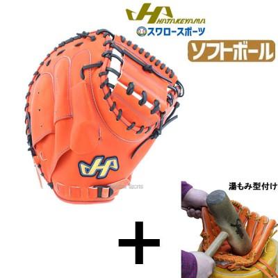 【湯もみ型付け込み/代引、後払い不可 】 送料無料 ハタケヤマ HATAKEYAMA ソフトボール キャッチャーミット TH-M03VS