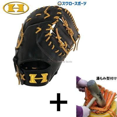 【湯もみ型付け込み/代引、後払い不可 】  ハイゴールド 軟式グローブ グラブ  己極  一塁手用 OKG-633F
