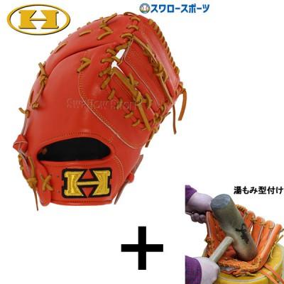 【湯もみ型付け込み/代引、後払い不可 】  ハイゴールド Hi-Gold 軟式 ファーストミット 己極 一塁手用 OKG-643F