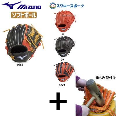 【湯もみ型付け込み/代引、後払い不可 】 ミズノ MIZUNO ソフトボール用 グローブ グラブ ファンラップef  オールラウンド用 サイズ10 1AJGS20500