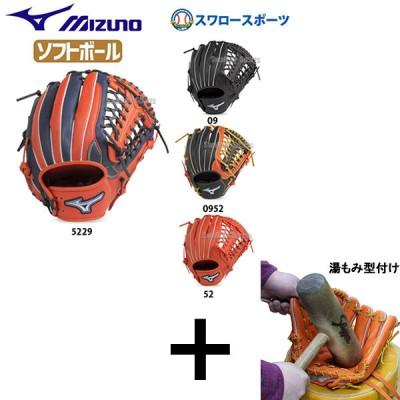 【湯もみ型付け込み/代引、後払い不可 】 ミズノ MIZUNO ソフトボール用 グローブ グラブ ファンラップef  外野手向け サイズ14 1AJGS20507