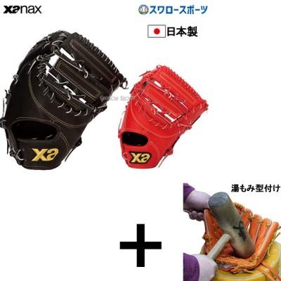【湯もみ型付け込み/代引、後払い不可 】 送料無料 ザナックス XANAX 硬式 ファーストミットトラスト 高校野球対応 右投 左投 一塁手用 BHF34520