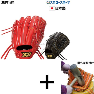 【湯もみ型付け込み/代引、後払い不可 】 送料無料 ザナックス XANAX 硬式グローブ グラブ トラスト 高校野球対応 右投 左投 投手用 BHG13020