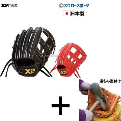 【湯もみ型付け込み/代引、後払い不可 】 送料無料 ザナックス XANAX 硬式グローブ グラブ トラスト 高校野球対応 右投 内野手用 BHG53020