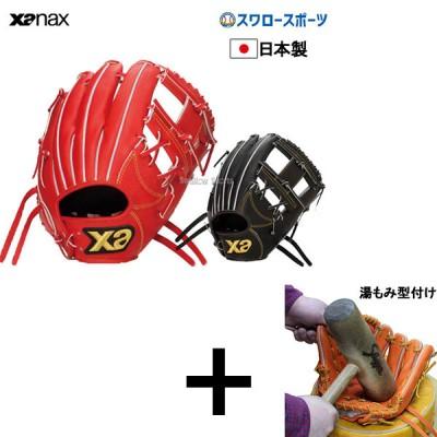 【湯もみ型付け込み/代引、後払い不可 】 送料無料 ザナックス XANAX 硬式グローブ グラブ トラスト 高校野球対応 内野手用 BHG63020