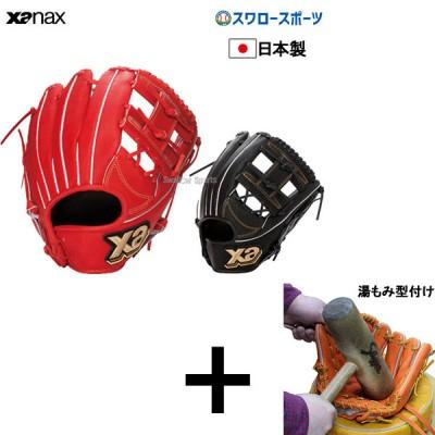 【湯もみ型付け込み/代引、後払い不可 】 送料無料 ザナックス XANAX 硬式グローブ グラブ ザナパワー 右投 内野手用 BHG6320