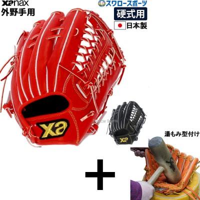 【湯もみ型付け込み/代引、後払い不可 】 送料無料 ザナックス XANAX 硬式グローブ グラブ トラスト 高校野球対応 右投 左投 外野手用 外野用 BHG73020