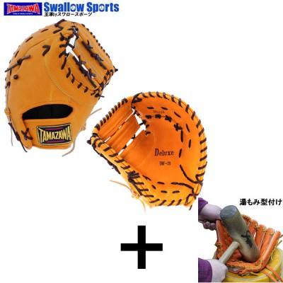 【湯もみ型付け込み/代引、後払い不可 】  送料無料 玉澤 タマザワ 軟式 ファーストミット DELUXE FIELD 一塁手用 THF-28