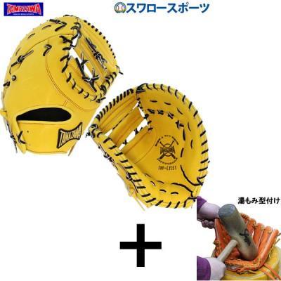 【湯もみ型付け込み/代引、後払い不可 】  送料無料 玉澤 タマザワ 軟式 ファーストミット HEROS FIELD 一塁手用 THF-LY251