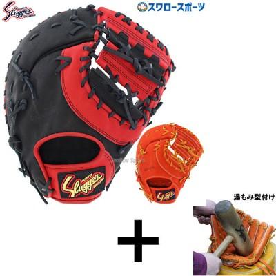 【湯もみ型付け込み/代引、後払い不可 】 久保田スラッガー 軟式 ファーストミット 一塁手用 KSF-INB
