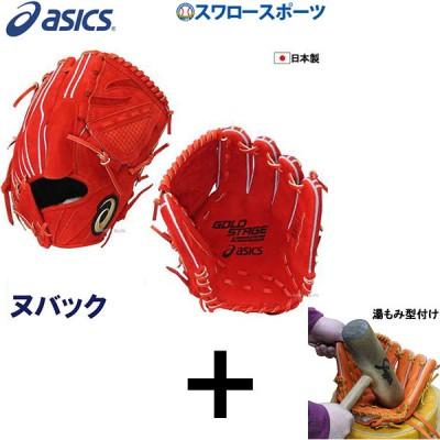 【湯もみ型付け込み/代引、後払い不可 】  送料無料  アシックス ベースボール スワロー限定 オーダー 硬式グローブ 袋付き  ゴールドステージ ヌバック 投手用  BOGKL3-OS-SW6