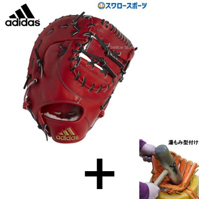 【湯もみ型付け込み/代引、後払い不可 】  送料無料 adidas アディダス 硬式 ファーストミット 一塁手用 FTJ18