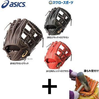 【湯もみ型付け込み/代引、後払い不可 】  送料無料 アシックス ベースボール ASICS 硬式 グローブ グラブ  内野手用 ゴールドステージ 高校野球対応 3121A311