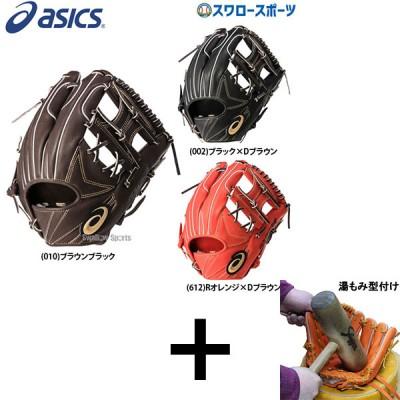 【湯もみ型付け込み/代引、後払い不可 】  送料無料 アシックス ベースボール ASICS 硬式 グローブ グラブ  内野手用 ゴールドステージ 高校野球対応 3121A312