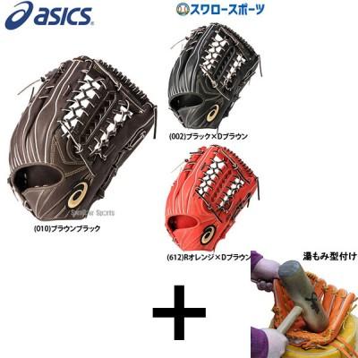 【湯もみ型付け込み/代引、後払い不可 】  送料無料 アシックス ベースボール ASICS 硬式 グローブ グラブ ゴールドステージ 外野手用 高校野球対応 3121A314