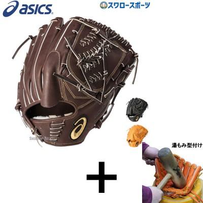 【湯もみ型付け込み/代引、後払い不可 】  送料無料 アシックス ベースボール ASICS 硬式グローブ グラブ 投手用 ピッチャー用 ゴールドステージ 高校野球対応 3121A320