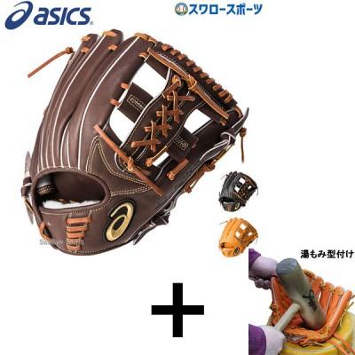 【湯もみ型付け込み/代引、後払い不可 】  送料無料 アシックス ベースボール ASICS 硬式グローブ グラブ 内野手用 ゴールドステージ 高校野球対応 3121A321