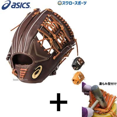 【湯もみ型付け込み/代引、後払い不可 】  送料無料 アシックス ベースボール ASICS 硬式グローブ グラブ 内野手用 ゴールドステージ 高校野球対応 3121A322