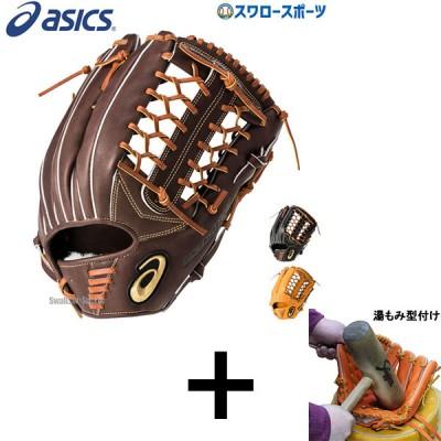 【湯もみ型付け込み/代引、後払い不可 】  送料無料 アシックス ベースボール ASICS 硬式グローブ グラブ 外野手用 ゴールドステージ 高校野球対応 3121A323