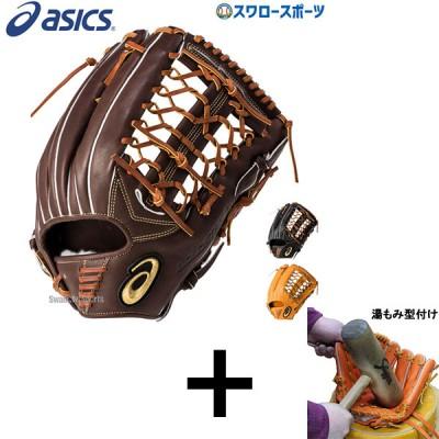 【湯もみ型付け込み/代引、後払い不可 】  送料無料 アシックス ベースボール ASICS 硬式グローブ グラブ 外野手用 高校野球対応 3121A324