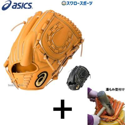 【湯もみ型付け込み/代引、後払い不可 】  送料無料 アシックス ベースボール ASICS 軟式グローブ グラブ 投手用 ゴールドステージ  ピッチャー 高校野球対応 3121A335
