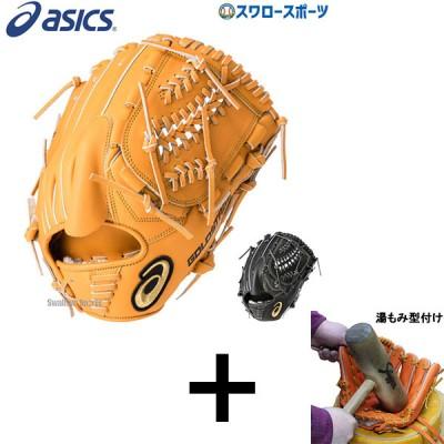 【湯もみ型付け込み/代引、後払い不可 】  送料無料 アシックス ベースボール ASICS 軟式グローブ グラブ 投手用 ゴールドステージ 高校野球対応 ピッチャー 3121A336