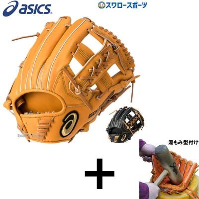 【湯もみ型付け込み/代引、後払い不可 】  送料無料 アシックス ベースボール ASICS 軟式グローブ グラブ 内野手用 ゴールドステージ 高校野球対応 3121A337