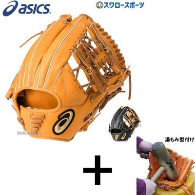 【湯もみ型付け込み/代引、後払い不可 】  送料無料 アシックス ベースボール ASICS 軟式グローブ グラブ 内野手用 ゴールドステージ 高校野球対応 3121A338