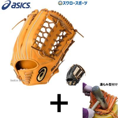 【湯もみ型付け込み/代引、後払い不可 】  送料無料 アシックス ベースボール ASICS 軟式グローブ グラブ 外野手用 ゴールドステージ 高校野球対応 3121A339