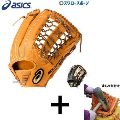 【湯もみ型付け込み/代引、後払い不可 】  送料無料 アシックス ベースボール ASICS 軟式グローブ グラブ 外野手用 ゴールドステージ 高校野球対応 3121A340