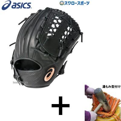 【湯もみ型付け込み/代引、後払い不可 】 アシックス ベースボール ASICS 軟式グローブ グラブ 投手 内野手 兼用  3121A344 ネオリバイブMLT 軟式用 ピッチャー