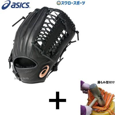 【湯もみ型付け込み/代引、後払い不可 】 アシックス ベースボール ASICS 軟式グローブ グラブ 内野手 外野手 兼用 3121A347