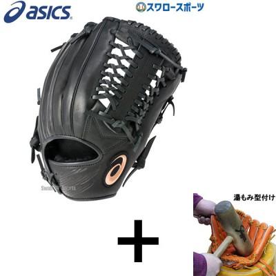 【湯もみ型付け込み/代引、後払い不可 】 アシックス ベースボール ASICS 軟式グローブ グラブ 投手 外野手 兼用 3121A348 ネオリバイブMLT 軟式用