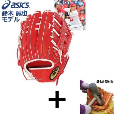 【湯もみ型付け込み/代引、後払い不可 】  アシックス ベースボール 軟式グローブ グラブ 外野手用 鈴木誠也モデル 3121A525