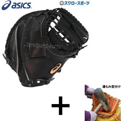 【湯もみ型付け込み/代引、後払い不可 】 アシックス ベースボール 硬式 キャッチャーミット NEOREVIVE ネオリバイブ 捕手用 3121A526
