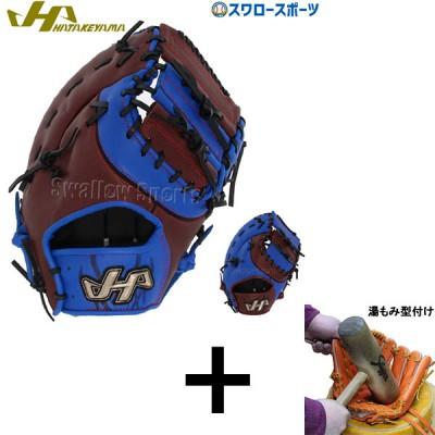 【湯もみ型付け込み/代引、後払い不可 】  送料無料 ハタケヤマ hatakeyama 限定 軟式 ミット ファーストミット 一塁手用 PRO-381