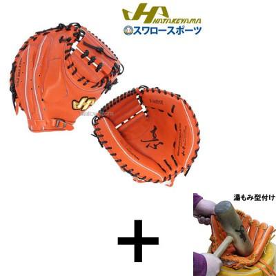 【湯もみ型付け込み/代引、後払い不可 】送料無料  ハタケヤマ hatakeyama 硬式 グローブ キャッチャーミット 捕手用 V SERIES V-M8HR
